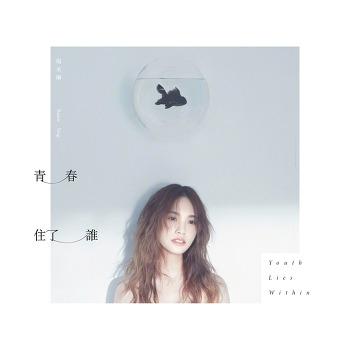 양청린(양승림) 신곡 싱글《青春住了谁 청춘주료수》