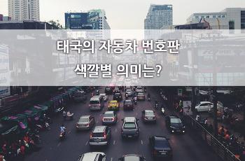 태국의 자동차 번호판 색깔별 의미는?