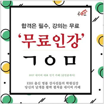 한국사능력검정시험독학 희망차다