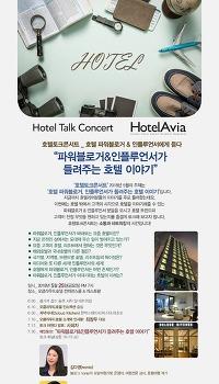 호텔토크 콘서트 - 인플루언서가 들려주는 호텔 이야기 (5/25, pm 7시)