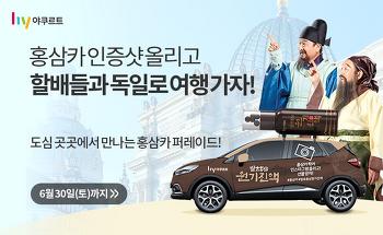 발효홍삼 원기진액 출시 기념, 홍삼카 퍼레이드 인증샷 이벤트!