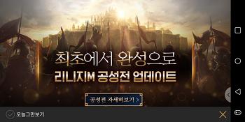 인기게임 리니지M 공성전 업데이트! 계속되는 변화 MMORPG 추천