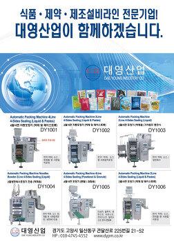 대영산업, 식품 제약용 사면 포장기 전문 제조