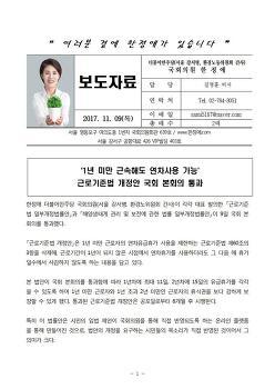 [보도자료] '1년 미만 근속해도 연차사용 가능' 근로기준법 개정안 국회 본회의 통과