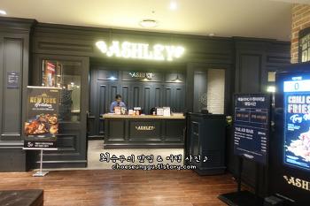 수원터미널 맛집 NC백화점 애슐리 신메뉴