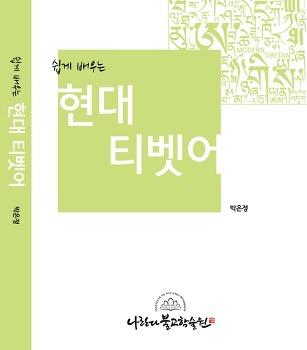 나란다불교학술원 박은정 선생님의 현대 티벳어 교재 무료 다운로드 받으세요~