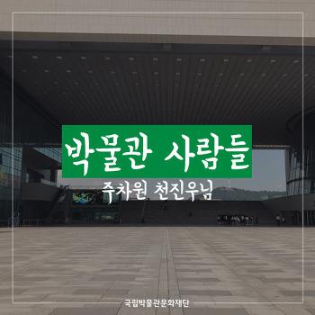 """""""박물관 사람들 제 3탄 주차원 천진우님"""""""