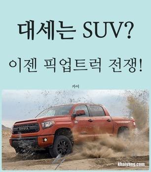 대세는 SUV? 이젠 픽업트럭 전쟁!
