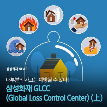 대부분의 사고는 예방될 수 있다! 삼성화재 GLCC(방재연구소) (上)