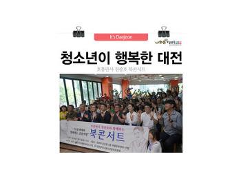 청소년이 행복한 대전! 호통판사 천종호 북콘서트
