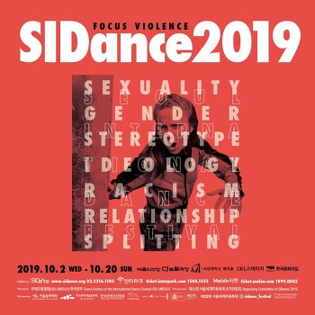 SIDANCE 2019, 서울세계무용축제 그리고 휴먼후드 Human Hood 'TORUS'