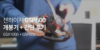 젠하이저 게이밍 헤드셋 GSP600 개봉기 및 간단 후기