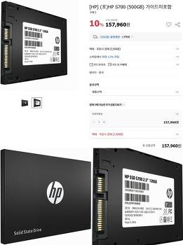 [ HP SSD S700 500GB + 메모리 4GB ]