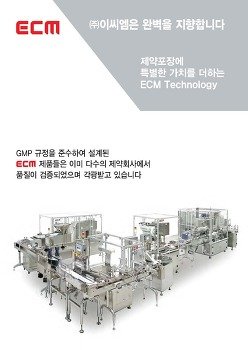 제약 포장기계 제조 전문 기업, ECM