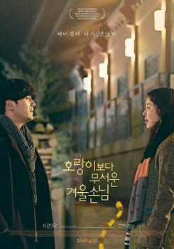 <호랑이보다 무서운 겨울손님> 상영일정