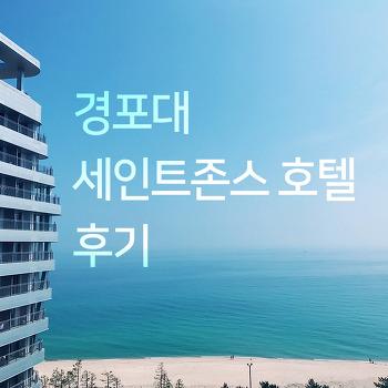 경포대 세인트존스 호텔 솔직 후기