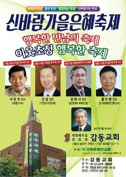 [9월 3, 10, 17일] 신바람가을은혜축제 - 감동교회