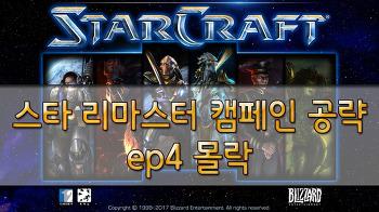 스타 리마스터-오리지널-ep4-몰락; 미션 4~6