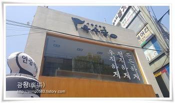 [혜화역맛집] 대학로 육수당(서울식국밥집) 얼큰한따로국밥, 시원해요~