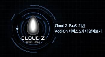 Cloud Z PaaS 기반 Add-On 서비스 5가지 알아보기