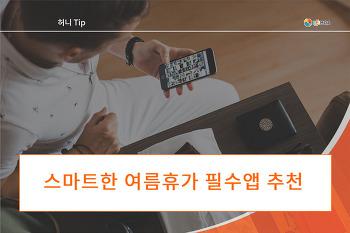 [허니팁] 스마트한 여름휴가 필수앱 추천8