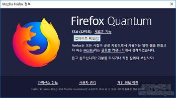 Firefox 57(파이어폭스 57)보안 업데이트