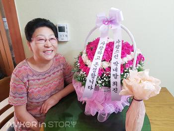 [행복한 꽃배달] 엄마! 사랑하고 존경합니다