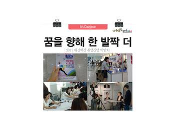 꿈을 향해 한 발짝 더~2017 대전여성 취업창업 박람회