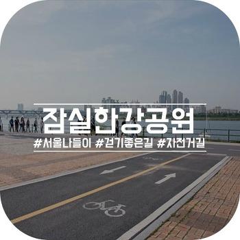 서울 산책하기 좋은 곳, 답답함을 날려주는 잠실한강공원