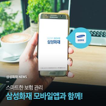쉽고 간편한 보험 관리, 이제 삼성화재 모바일앱과 함께하세요!