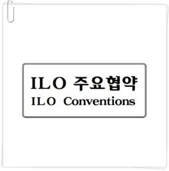 ILO 주요협약