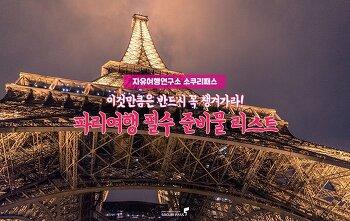 [파리여행] 파리여행준비, 파리 필수 티켓의 모든 것