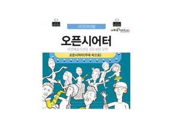 2018 오픈시어터 <무대 속으로>! 대전예술의전당 자유학기제 진로체험
