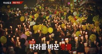 이슈토크 34회 - 촛불집회 1주년 (문재인 성대모사 주인공 이상목)