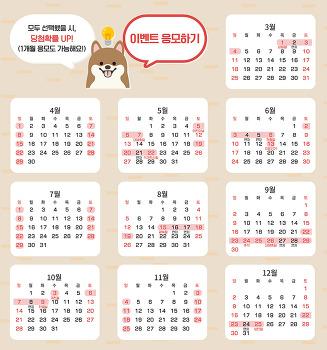 2018년 여행을 위한 여행달력(여행날짜, 연휴 확인하기, 연차 활용 법)