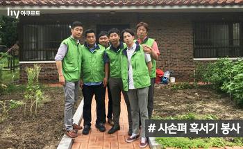 한국야쿠르트 사회봉사단 사랑의 손길펴기회 혹서기 봉사활동 현장 스케치