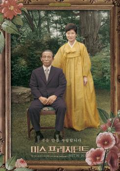 미스 프레지던트 | 김재환