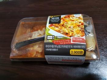 GS25 - 치킨그라탕