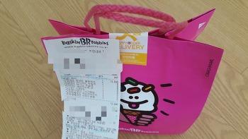 배스킨 라빈스 체리 쥬빌레 31주년 기념 아이스크림을 G마켓에서 4000원 할인 배달^^