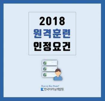 2018 원격훈련 인정요건