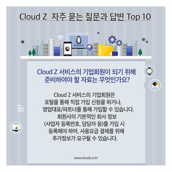 Cloud Z 자주 묻는 질문과 답변 Top 10