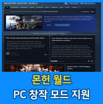 몬스터 헌터 월드 PC판 스팀 창작마당 추가.