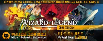 [위저드 오브 레전드] Wizard of Legend v1.02e 트레이너 - MrAntiFun +4
