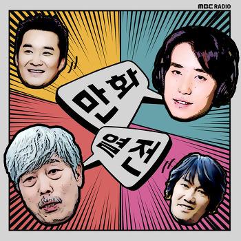 '유희열의 만화열전' 팟캐스트 시작