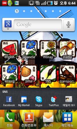 [스마트폰 앱] 스마트폰 메인화면 정리정돈 달인, simi folder