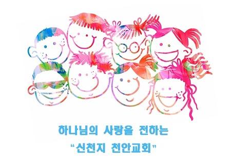 [신천지 천안교회] 제6회 이웃과 함께하는 사랑의 김장나눔