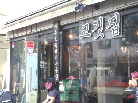 연신내 맛집,역대급 두께 제주도흑돼지 전문점 고깃집