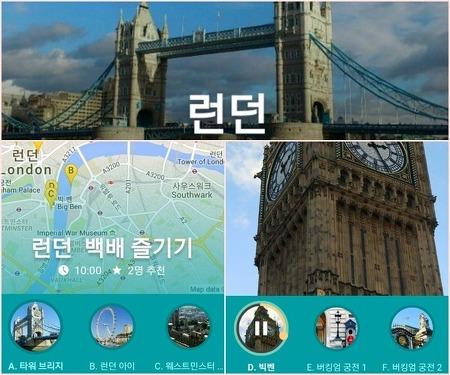 유럽여행 가이드