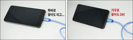 고속 충전 케이블 추천, 주파집 microUSB 5핀 USB 양면 케이블 리뷰