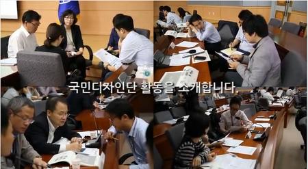 """""""정부3.0 브랜드과제 국민디자인단"""" 활동 동영상"""